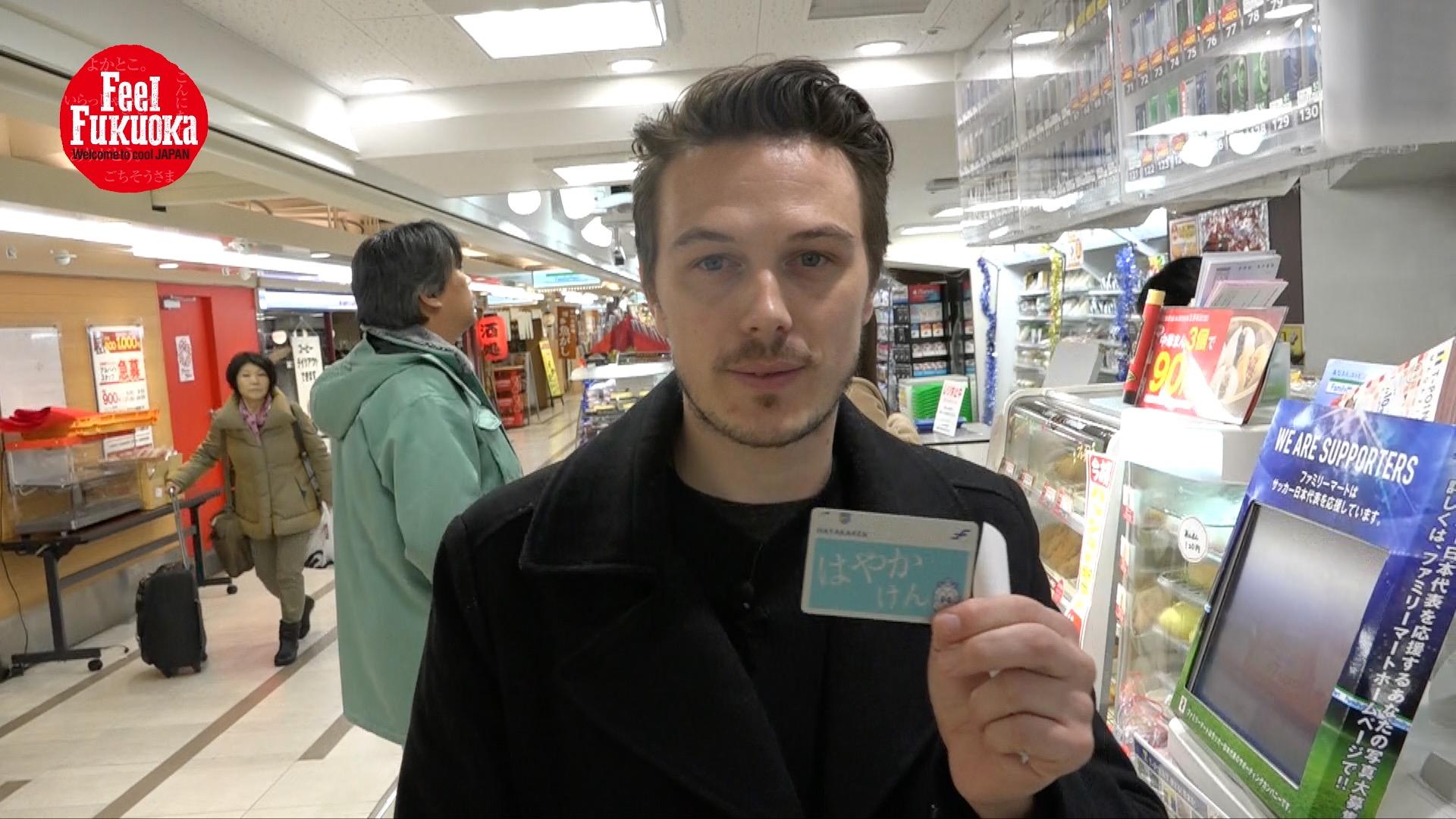 FFJ 便利なICカード「はやかけん」