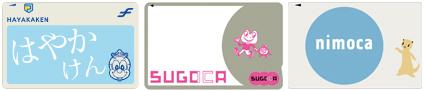 FFJ 福岡のICカード。左から「はやかけん」「SUGOCA」「nimoca」