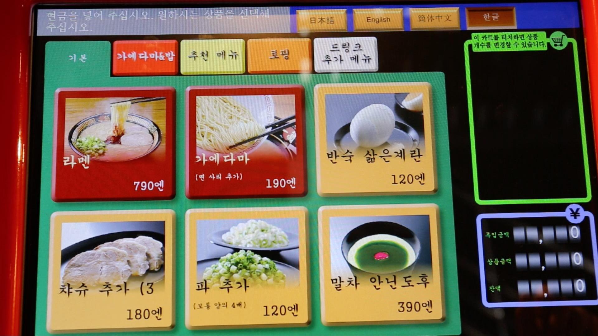 4ヵ国語に対応する食券機