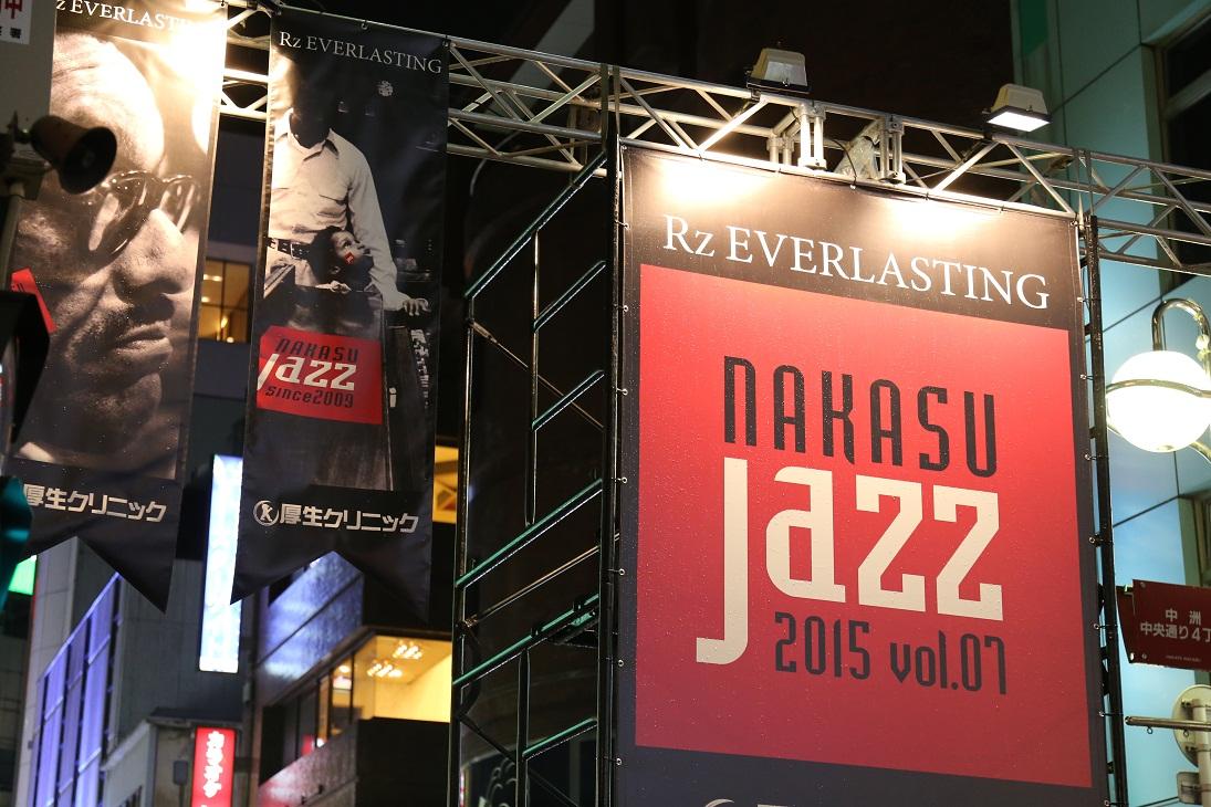 盛大なジャズイベント「中洲ジャズ」