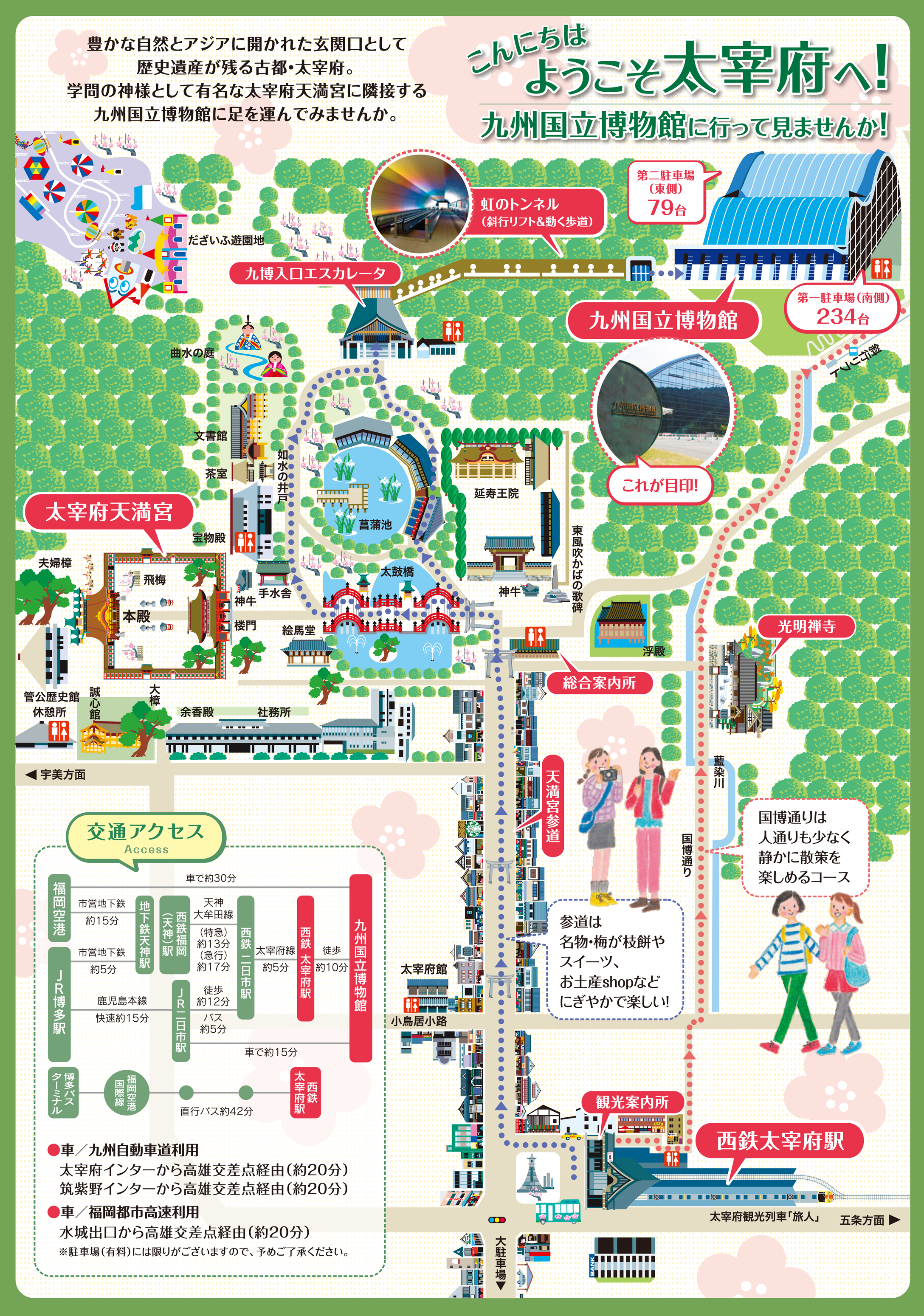 FFJ 九州国立博物館の太宰府周辺マップ