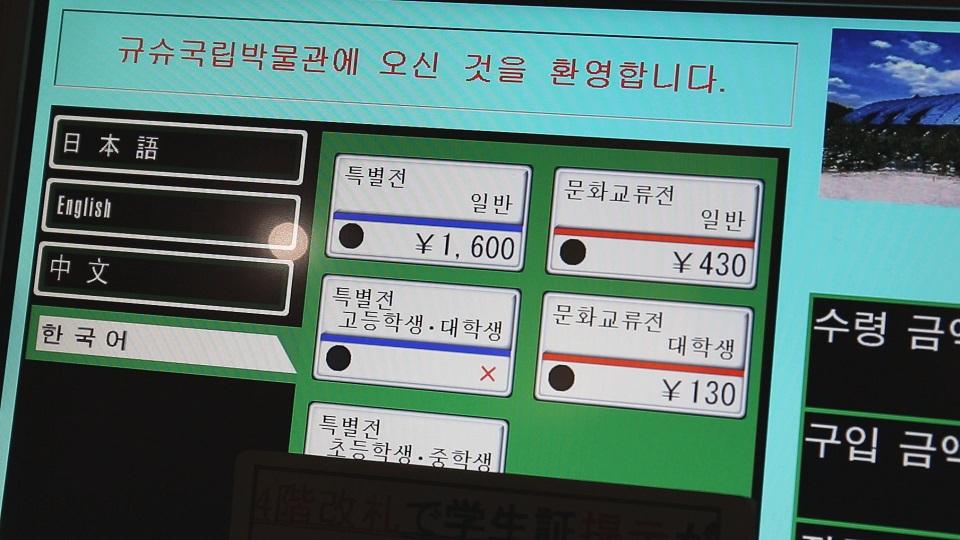 FFJ 多言語化されたチケット券売機