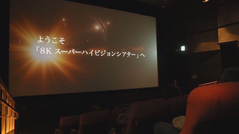FFJ 超高精細な映像が楽しめるスーパーハイビジョンシアター